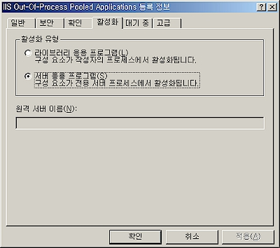 IIS Out-Of-Process Pooled Applications - 서버 응용 프로그램