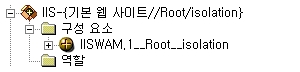 IISWAM.1__Root__isolation 컴포넌트