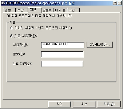 IWAM_[MachineName] 계정으로 설정된 'IIS Out-Of-Process Pooled Applications' 응용 프로그램